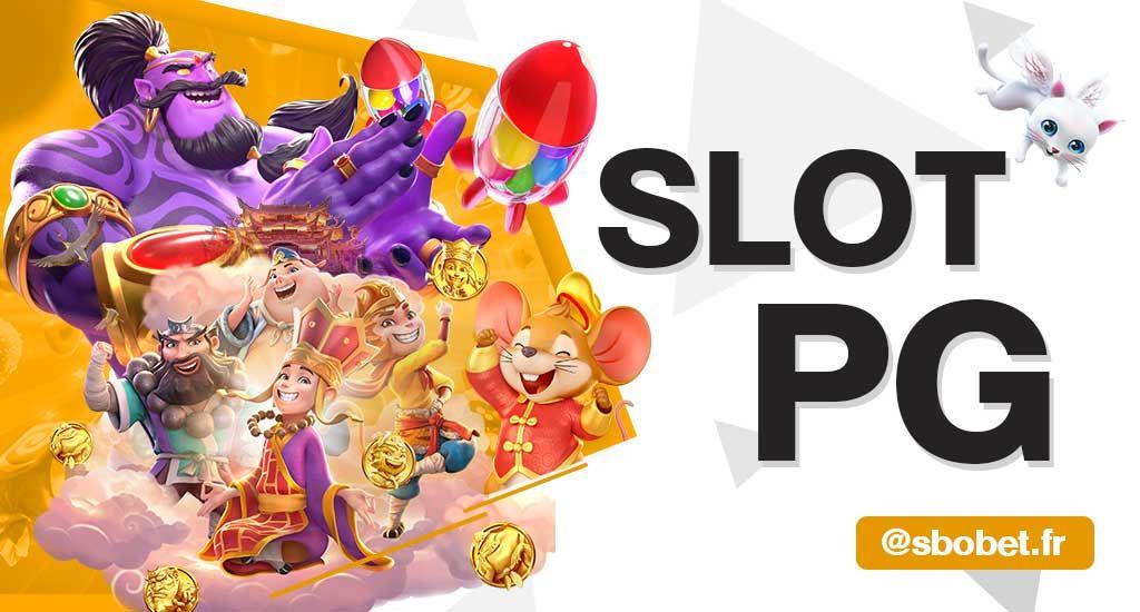 SLOT PG เกมส์สล็อตมาแรงปี 2020 ฉีกกฎสล็อตบนมือถือรูปแบบเดิมๆ